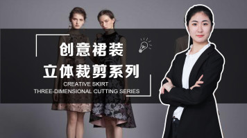 创意裙装立体裁剪系列课