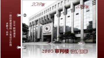 2019方案作图-05审判楼(法院)-设计演示-一级注册建筑师考试