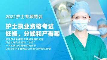 2021年护士执业资格考试:妊娠分娩和产褥期病人的护理