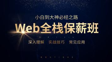 前端Web全栈保薪班-报名课程