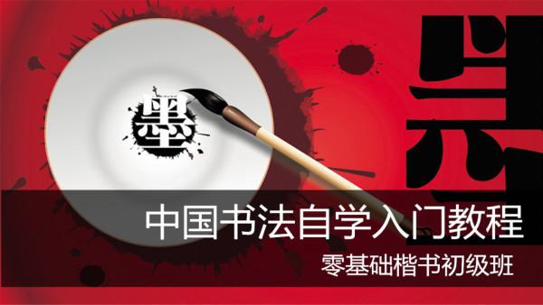 中国书法自学入门教程 零基础楷书基础班【雄狮网校】
