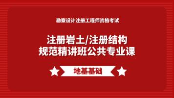 【华南启铭】2021年注册岩土/注册结构公共专业课-地基基础