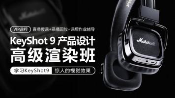 KeyShot9工业产品设计产品渲染高级班