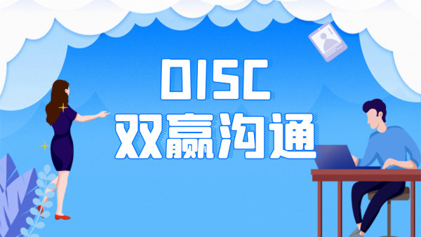 DISC双赢沟通