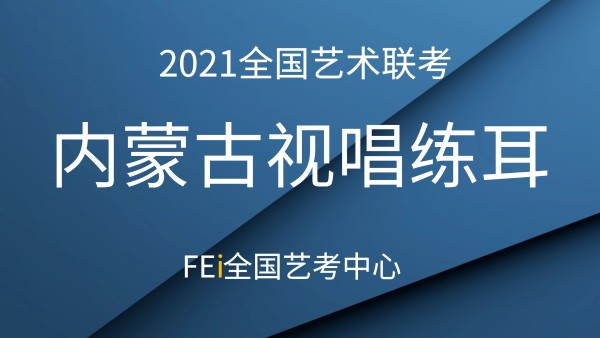 【内蒙古省】2021视唱练耳联考(基础班)