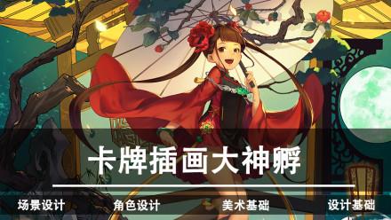 【云度动漫】卡牌插画大神孵化入门班第二期