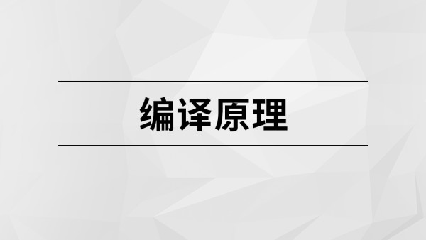 编译原理【马士兵教育】