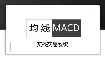 股票期货外汇 均线+MACD 高胜算系统