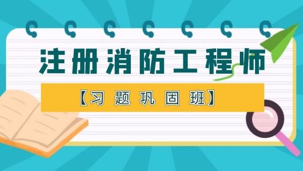 注册消防工程师-习题巩固班【瑞昕教育】