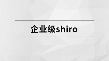 企业级shiro【马士兵教育】
