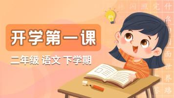二年级语文下学期开学第一课