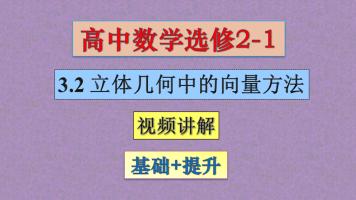 选修2-1 (3.2 立体几何中的向量方法)