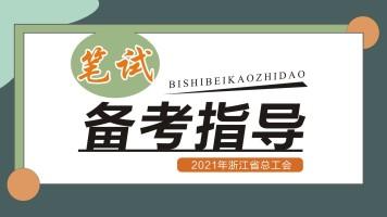 2021年浙江省总工会笔试备考指导