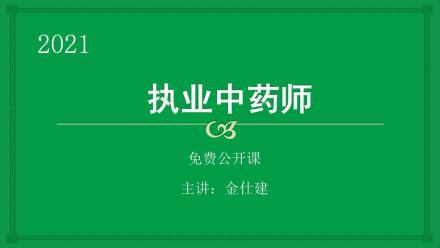 2021执业药师(中药学)公开课