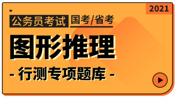 行测专项题库—图形推理【晴教育公考】适用2021公务员省考