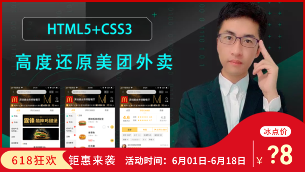 HTML5+CSS3还原美团外卖(移动端/商品页/购物车/毕业设计)