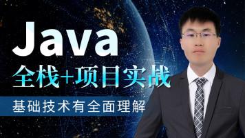 零基础直达 Java架构师