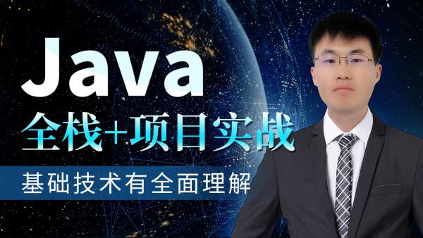 JAVA零基础入门全栈+项目实战