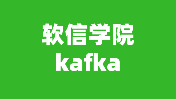 软信学院kafka快速入门