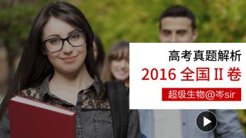 【岑sir生物】高考生物真题精析·2016全国2卷