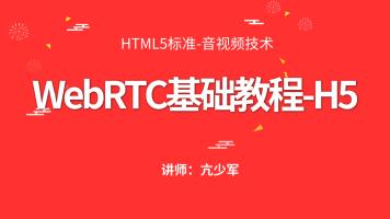 WebRTC音视频技术基础教程-H5