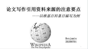 论文写作引用资料来源的注意要点——以维基百科条目编写为例