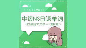 旭文日语网络课堂-N3单词课程-高阶篇(购买后一定记得要加客服