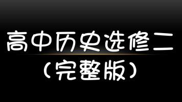 人教版高中历史选修二整本串讲(完整版)