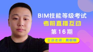 第十六期BIM等级考试常见问题直播互动REVIT常见问题视频讲解