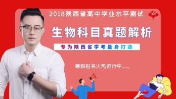 2018陕西省普通高中学业水平测试生物真题解析