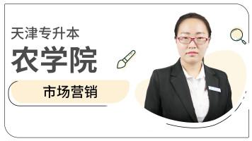 天津专升本|恭学网校 2021年天津市专升本农学院市场营销
