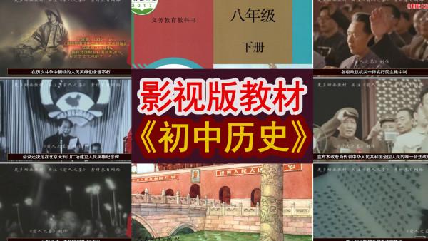 影视版教材:初中历史八年级下册(19课)