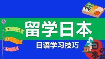 日语培训零基础日本留学日语考研五十音日本语培训翻译高考日语
