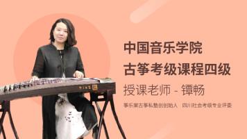 古筝四级中国音乐学院考级课程——琴艺学视频课