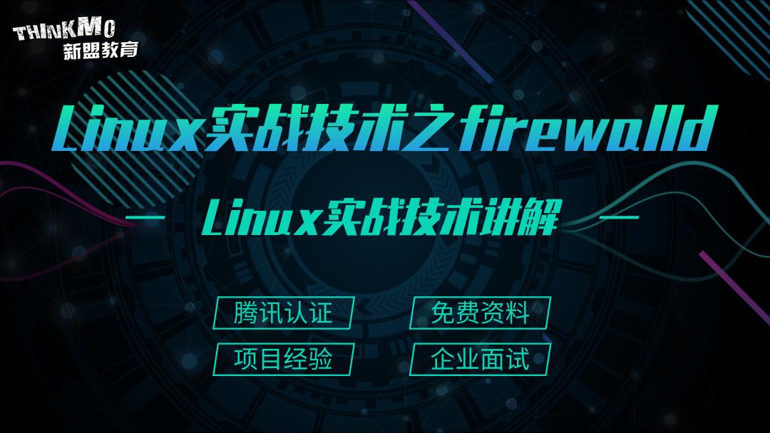 Linux运维教程之Linux-firewalld