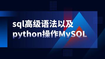 sql高级语法以及python操作MySQL