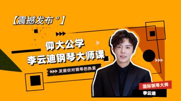 【仰大公学】李云迪钢琴大师课