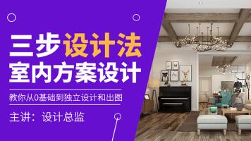 室内设计方案优化/户型设计精选教程【随到随学】