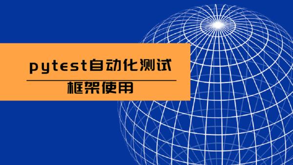 pytest自动化测试框架的使用