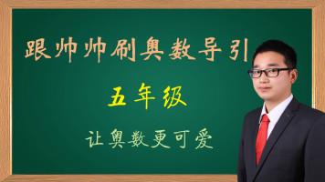 跟帅帅老师刷五年级数学思维导引【基础部分】