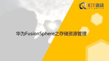 华为FusionSphere之存储管理
