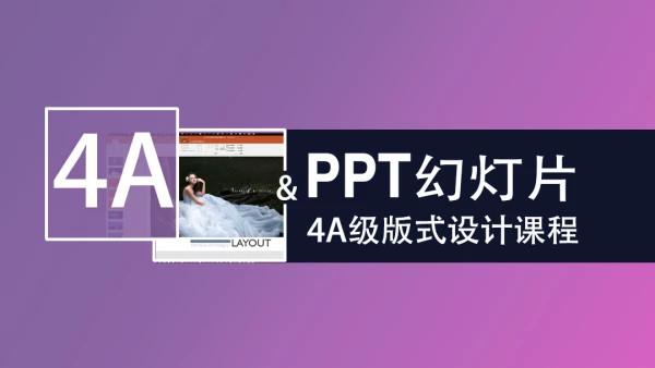 PPT(powerpoint)4A级别的幻灯片版式设计 学完即成大师的课程