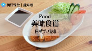 趣味班| 美味食谱——日式炸猪排