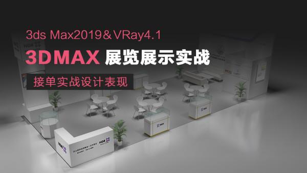 3Dmax展览展示-项目实战表现