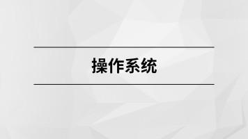 操作系统【马士兵教育】