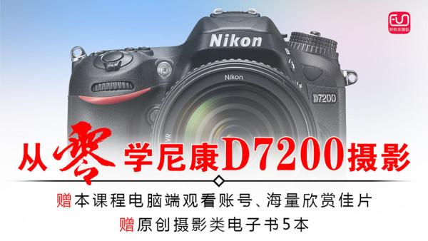 尼康D7200视频教程相机操作摄影理论
