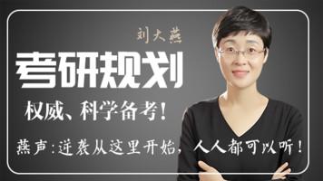 小白考研英语规划课 | 刘老师带你科学备考