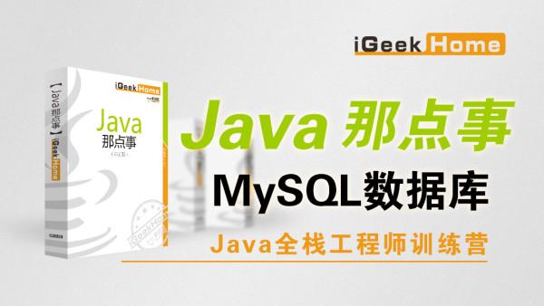 极客营-Java那点事-MySQL数据库