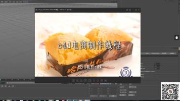 C4D广告包装制作食品广告包装制作流体制作