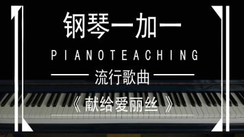 献给爱丽丝钢琴视频教学教程成人自学带简谱五线谱双谱钢琴一加一